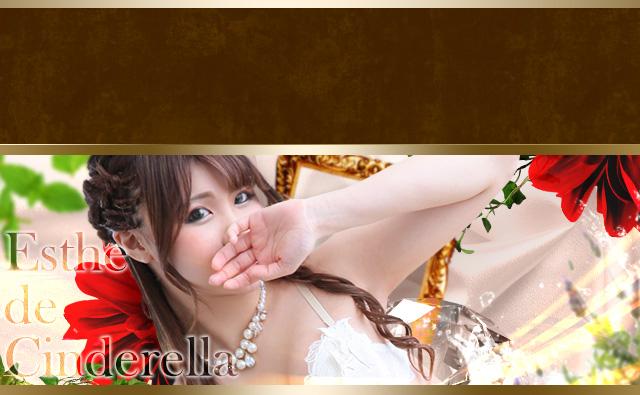 エステdeシンデレラ渋谷公式ブログ