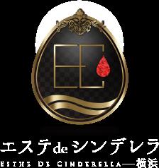 エステdeシンデレラ横浜