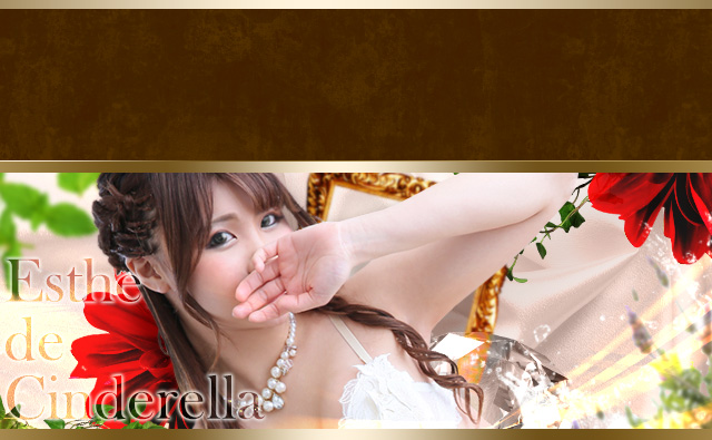 エステdeシンデレラ横浜公式ブログ